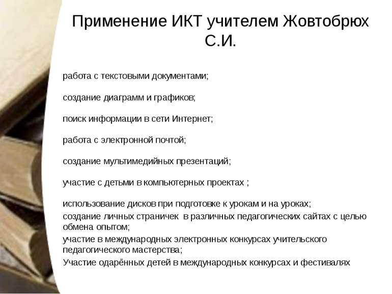 Применение ИКТ учителем Жовтобрюх С.И. работа с текстовыми документами; созда...