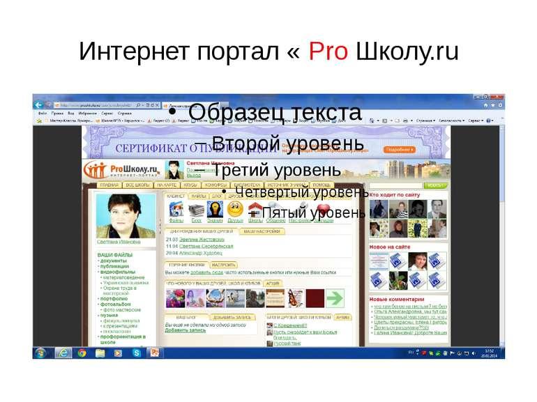 Интернет портал « Pro Школу.ru