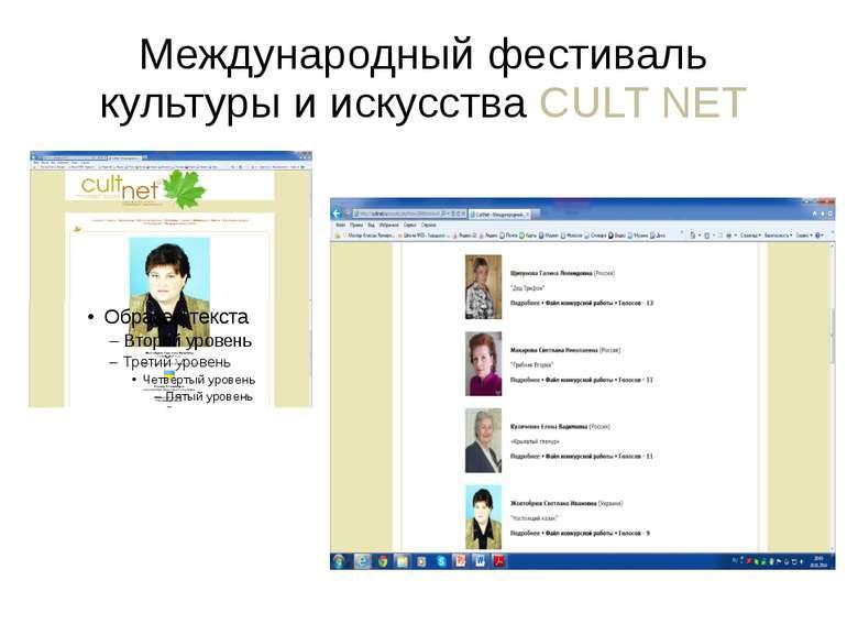 Международный фестиваль культуры и искусства CULT NET