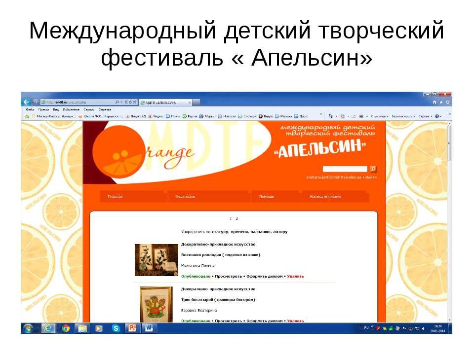 Международный детский творческий фестиваль « Апельсин»