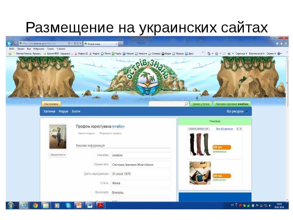 Размещение на украинских сайтах