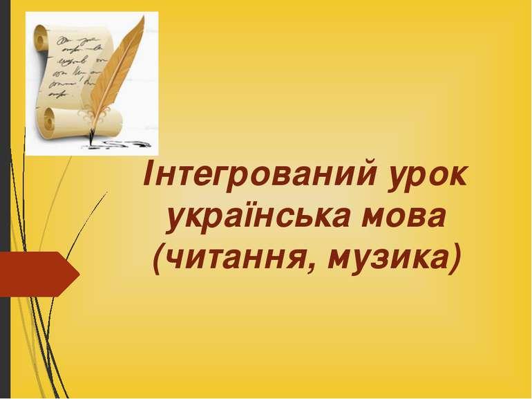 Інтегрований урок українська мова (читання, музика)