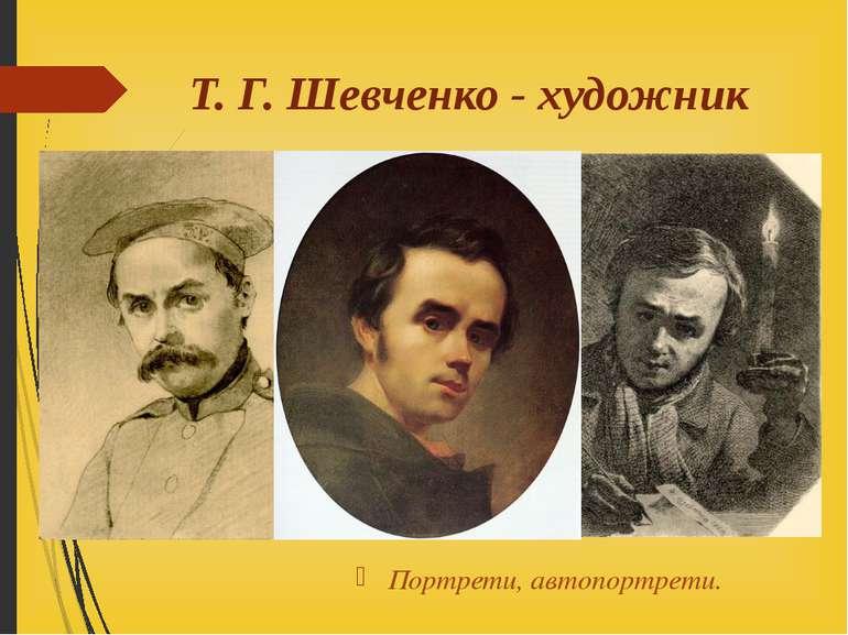 Т. Г. Шевченко - художник Портрети, автопортрети.