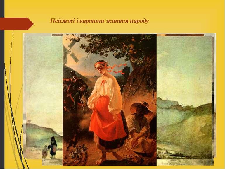 Пейзажі і картини життя народу