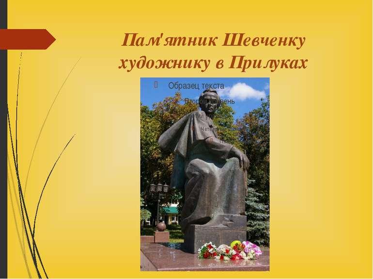 Пам'ятник Шевченку художнику в Прилуках