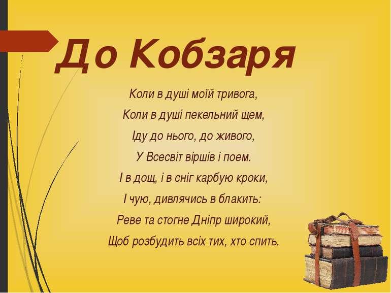 До Кобзаря Коли в душі моїй тривога, Коли в душі пекельний щем, Іду до нього,...