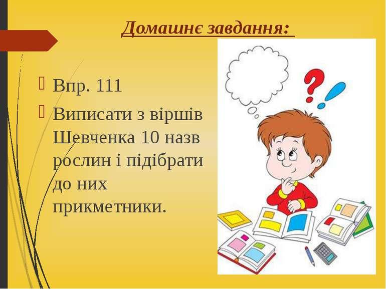 Домашнє завдання: Впр. 111 Виписати з віршів Шевченка 10 назв рослин і підібр...