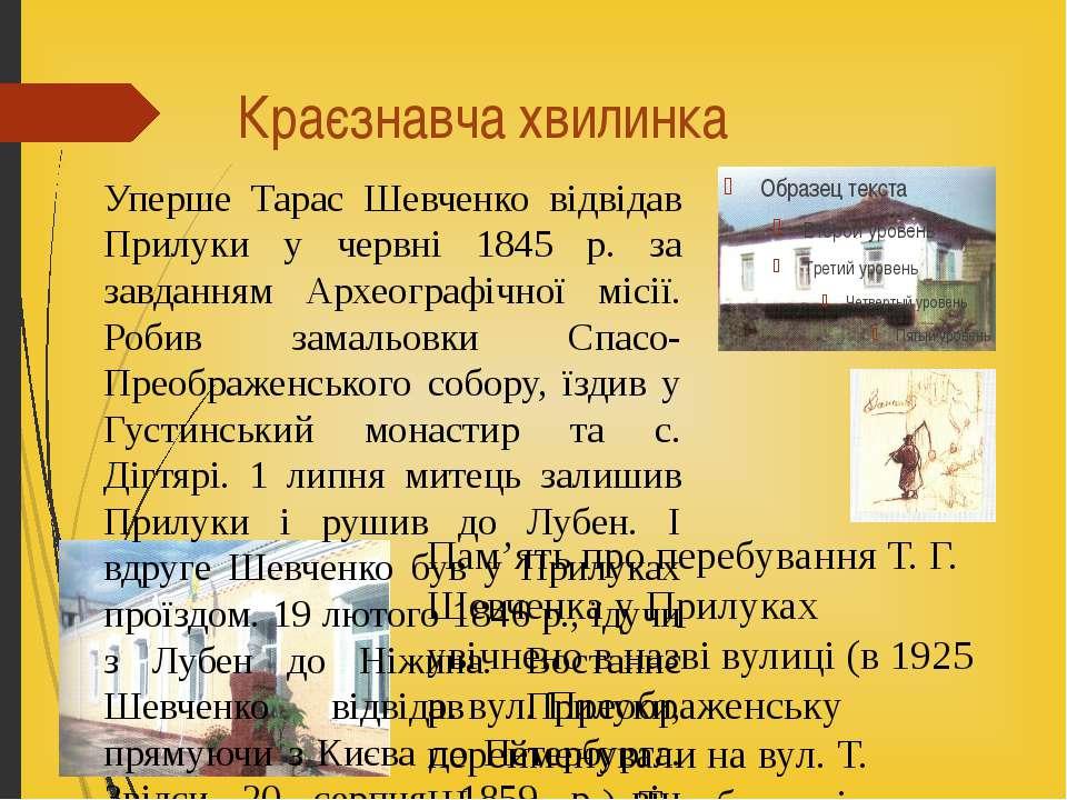 Краєзнавча хвилинка Уперше Тарас Шевченко відвідав Прилуки у червні 1845 р. з...