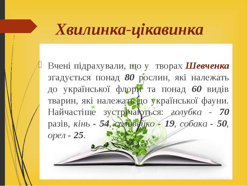 Хвилинка-цікавинка Вчені підрахували, що у творах Шевченка згадується понад 8...