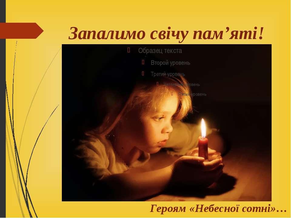 Запалимо свічу пам'яті! Героям «Небесної сотні»…