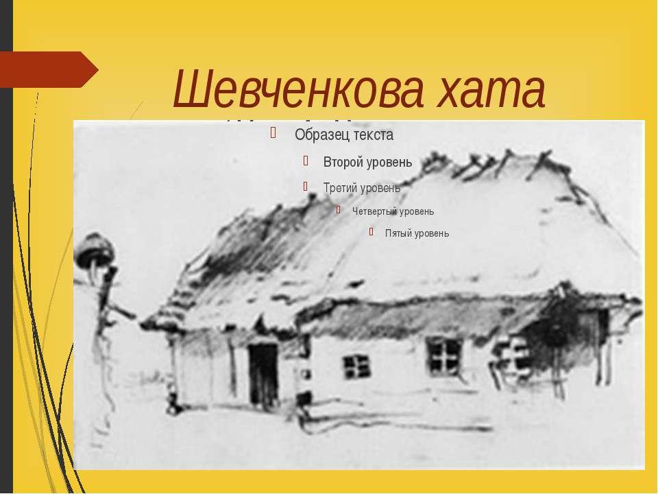 Шевченкова хата