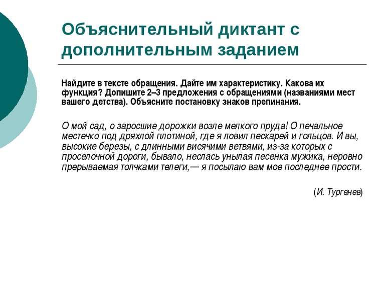 Объяснительный диктант с дополнительным заданием Найдите в тексте обращения. ...