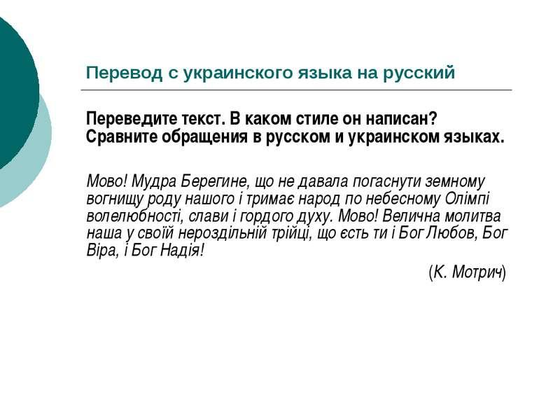 Перевод с украинского языка на русский Переведите текст. Вкаком стиле он нап...