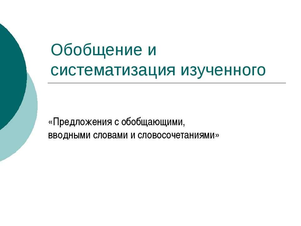 Обобщение и систематизация изученного «Предложения с обобщающими, вводными сл...