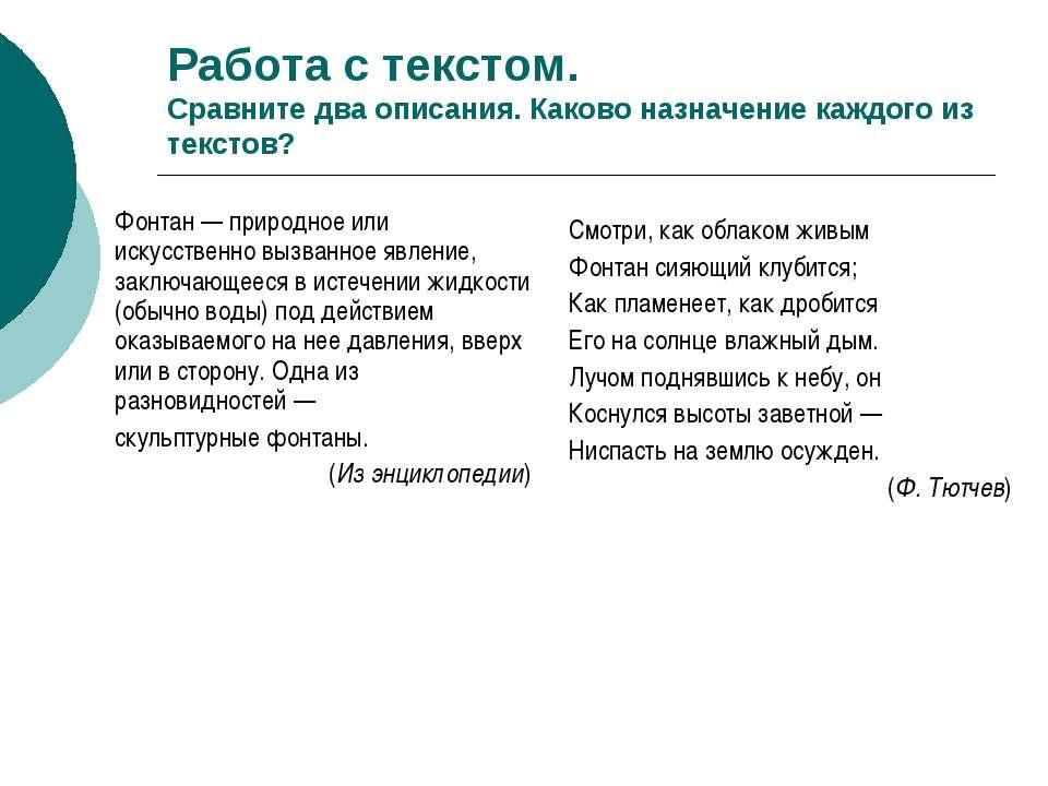 Работа с текстом. Сравните два описания. Каково назначение каждого из текстов...