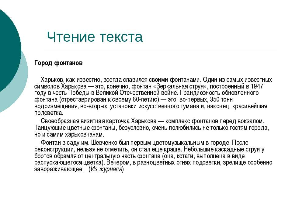Чтение текста Город фонтанов Харьков, как известно, всегда славился своими фо...