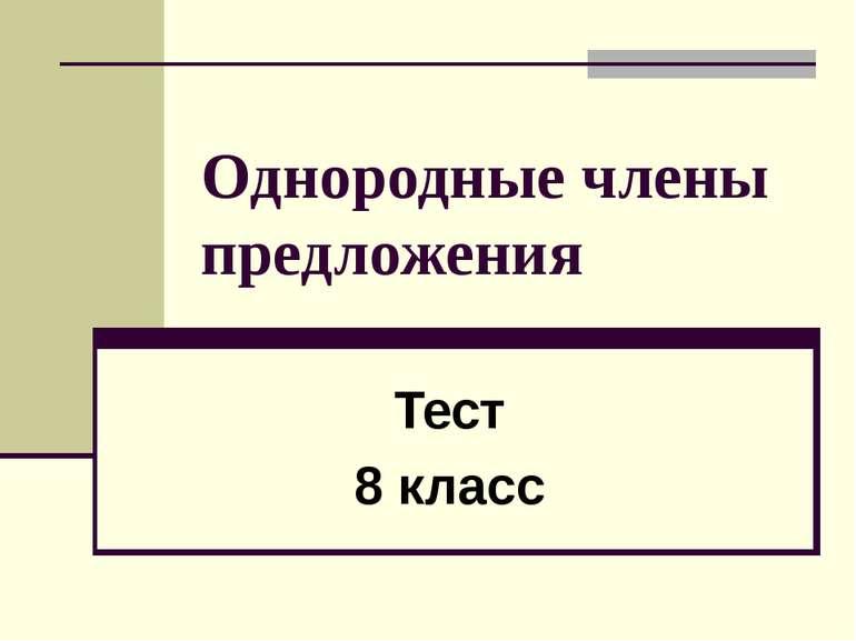 Однородные члены предложения Тест 8 класс