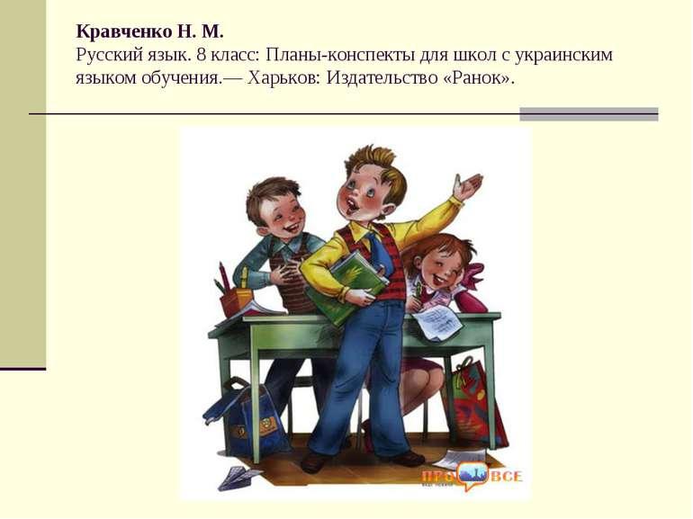 Кравченко Н. М. Русский язык. 8 класс: Планы-конспекты для школ с украинским ...