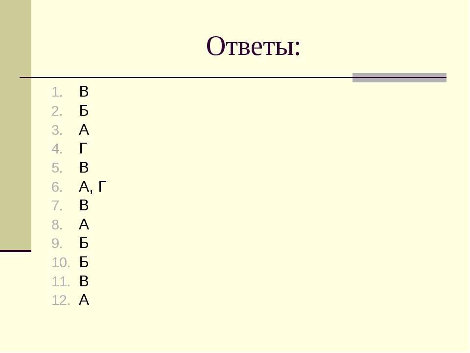 Ответы: В Б А Г В А, Г В А Б Б В А