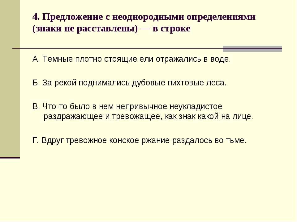 4. Предложение с неоднородными определениями (знаки не расставлены) — в строк...