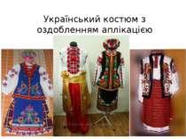 Український костюм з оздобленням аплікацією