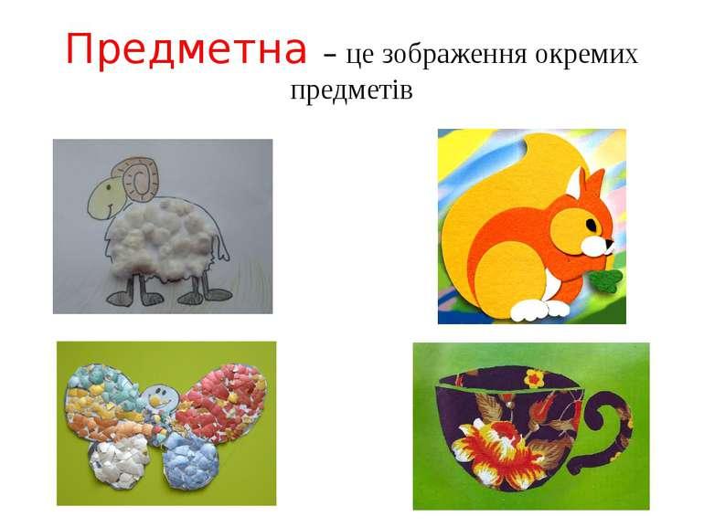 Предметна – це зображення окремих предметів