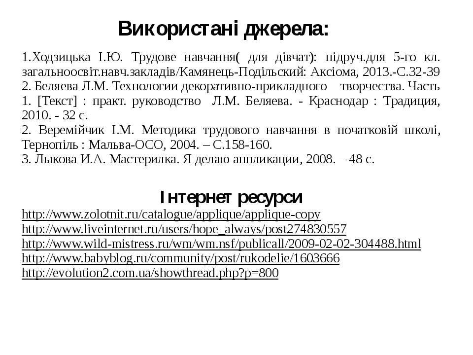 Використані джерела: Ходзицька І.Ю. Трудове навчання( для дівчат): підруч.для...