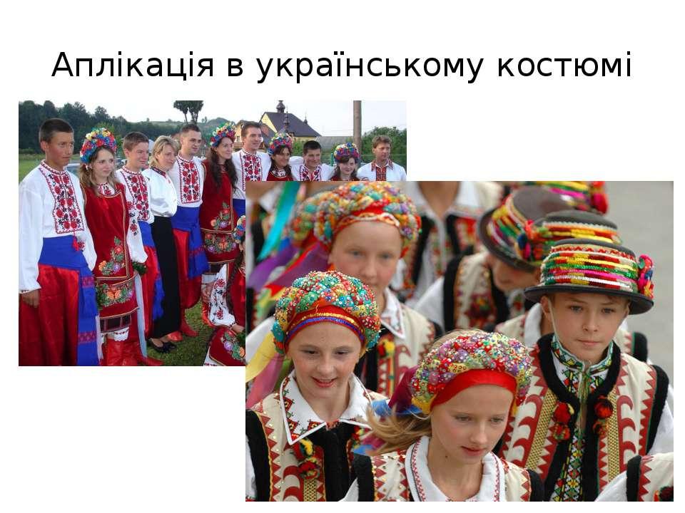 Аплікація в українському костюмі