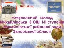 """Вас вітає комунальний заклад """"Михайлівська З ОШ І-ІІ ступенів"""" Михайлівської ..."""
