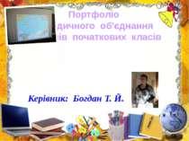 Портфоліо методичного об'єднання вчителів початкових класів Керівник: Богдан ...