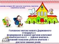 На кожному засіданні МО присутня теоретична, практична і аналітична частини. ...