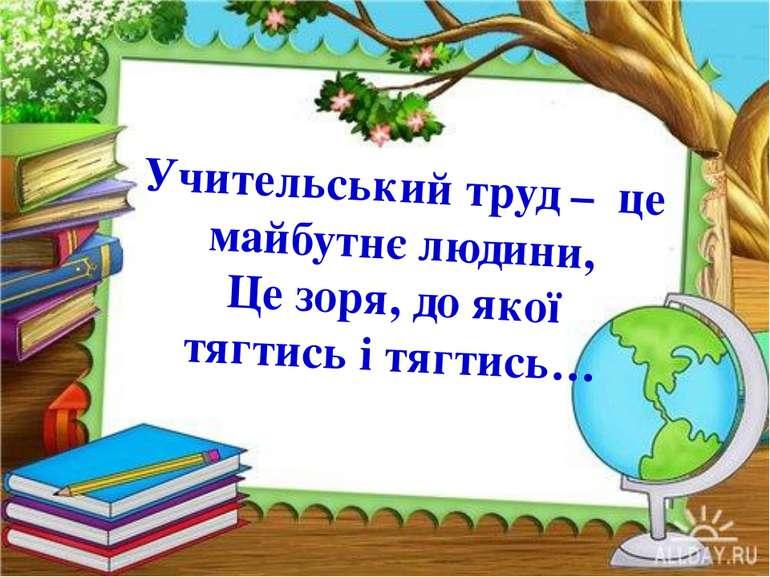 Учительський труд – це майбутнє людини, Це зоря, до якої тягтись і тягтись…