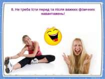 8. Не треба їсти перед та після важких фізичних навантажень!