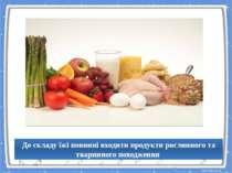 До складу їжі повинні входити продукти рослинного та тваринного походження