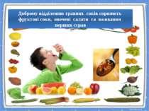 Доброму відділенню травних соків сприяють фруктові соки, овочеві салати та вж...