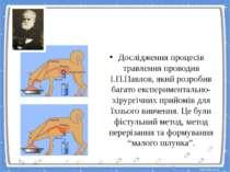 Досліди Івана Петровича Павлова Дослідження процесів травлення проводив І.П.П...