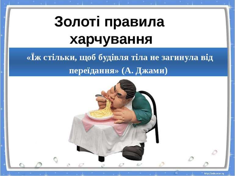 «Їж стільки, щоб будівля тіла не загинула від переїдання» (А. Джами) Золоті п...