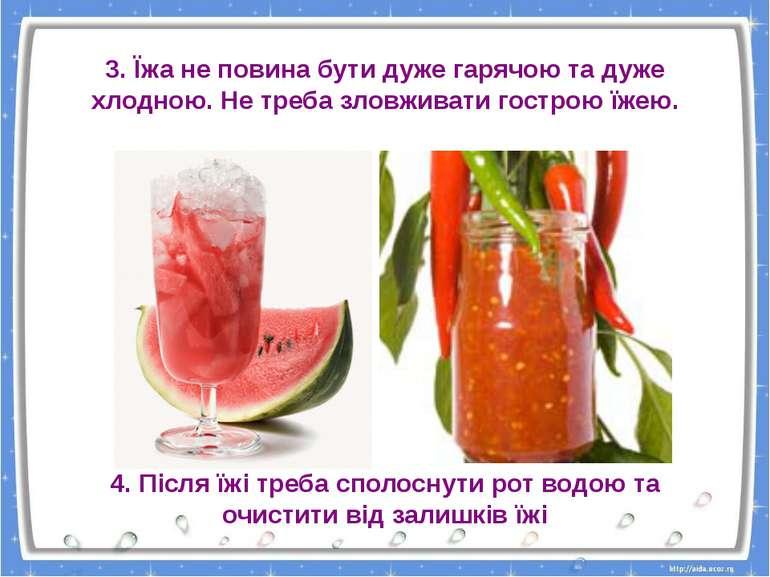 3. Їжа не повина бути дуже гарячою та дуже хлодною. Не треба зловживати гостр...