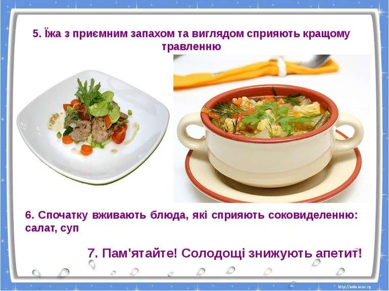 5. Їжа з приємним запахом та виглядом сприяють кращому травленню 6. Спочатку ...