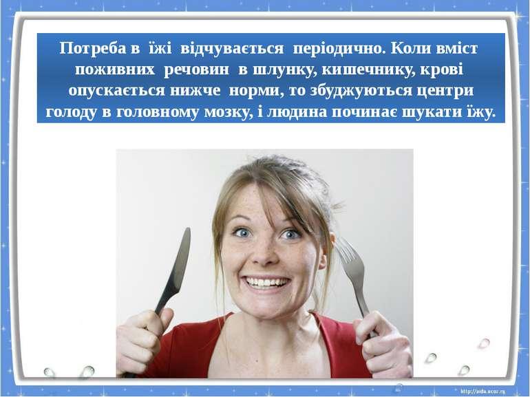 Потреба в їжі відчувається періодично. Коли вміст поживних речовин в шлунку, ...