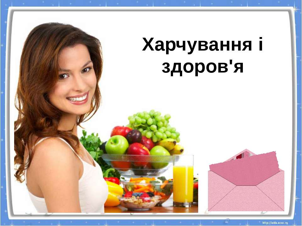 Харчування і здоров'я