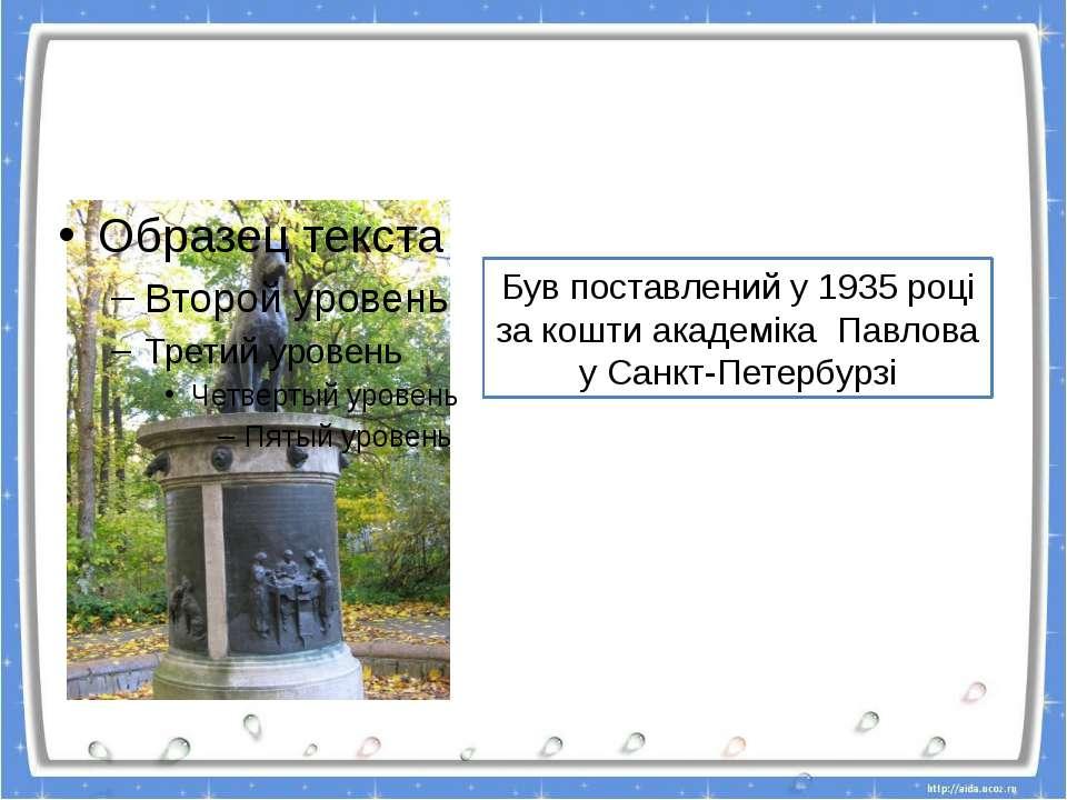 Пам'ятник собаці Павлова Був поставлений у 1935 році за кошти академіка Павло...