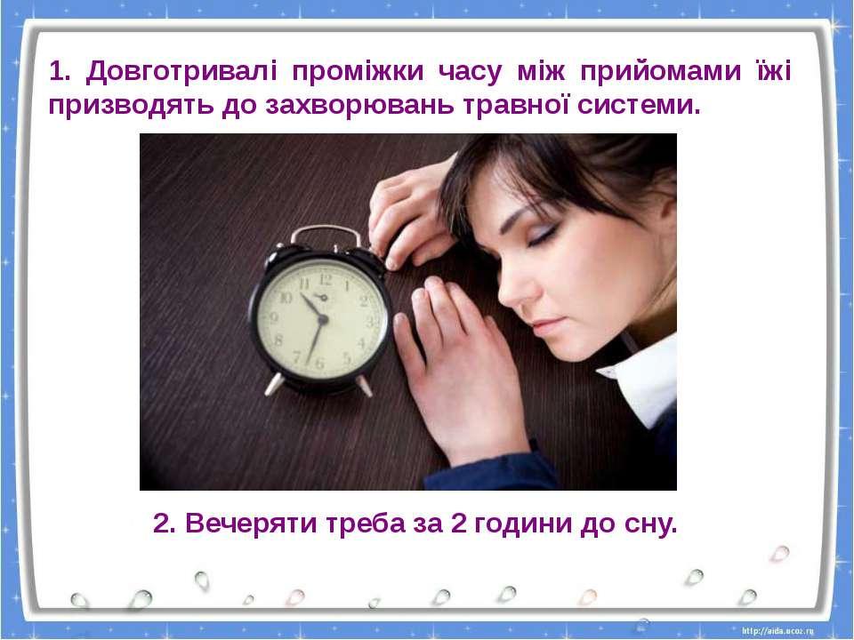 1. Довготривалі проміжки часу між прийомами їжі призводять до захворювань тра...