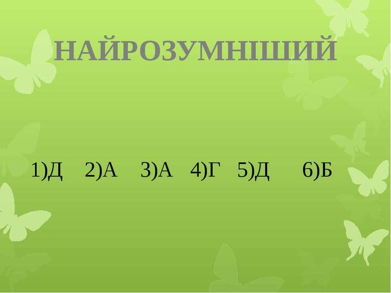 НАЙРОЗУМНІШИЙ 1)Д 2)А 3)А 4)Г 5)Д 6)Б