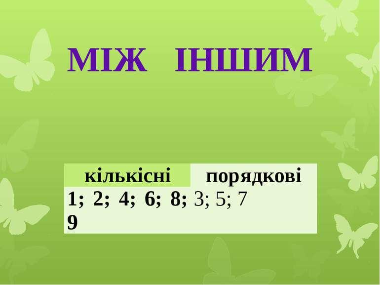 МІЖ ІНШИМ кількісні порядкові 1; 2; 4; 6; 8; 9 3; 5; 7