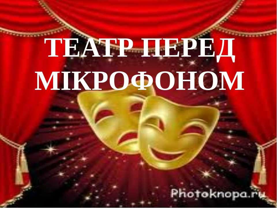 ТЕАТР ПЕРЕД МІКРОФОНОМ