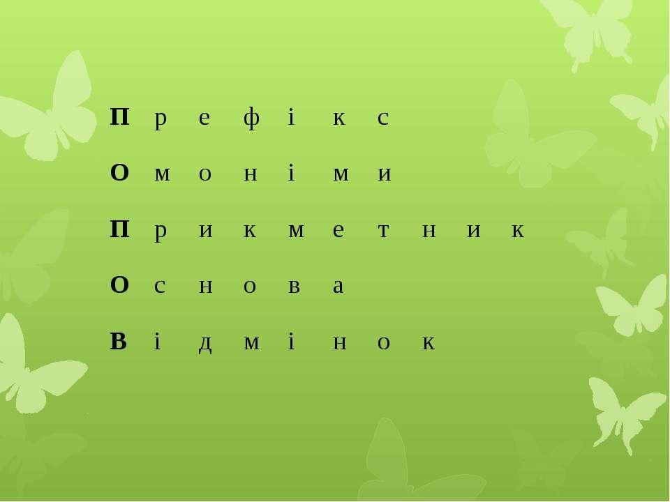 П р е ф і к с О м о н і м и П р и к м е т н и к О с н о в а В і д м і н о к