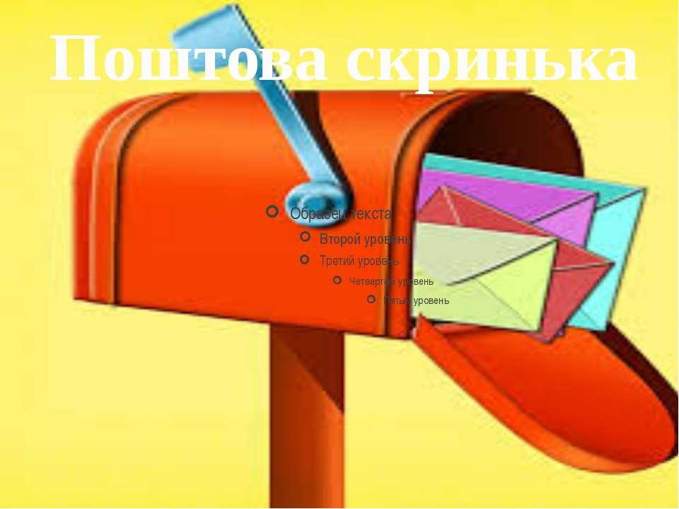 Поштова скринька