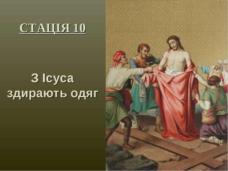 СТАЦІЯ 10 З Ісуса здирають одяг