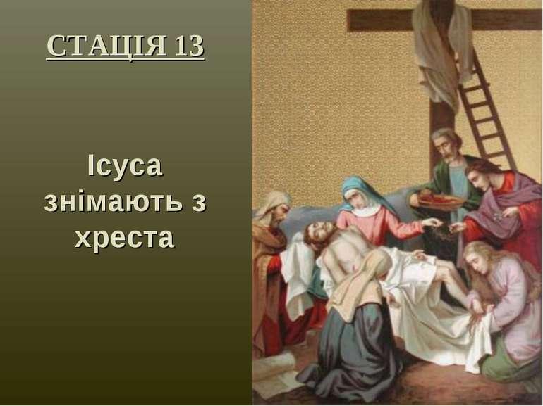 СТАЦІЯ 13 Ісуса знімають з хреста